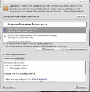 Обновления с Ubuntu 11.04 до Ubuntu 11.10